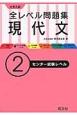 全レベル問題集 現代文 センター試験レベル 大学入試(2)