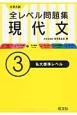 全レベル問題集 現代文 私大標準レベル 大学入試(3)