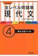 全レベル問題集 現代文 私大上位レベル 大学入試(4)