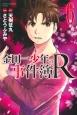 金田一少年の事件簿R-リターンズ- (6)