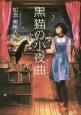 黒猫の小夜曲-セレナーデ-