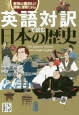 英語対訳で読む日本の歴史 意外に面白い!簡単に理解できる!