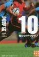 10-ten- 俺たちのキックオフ 堂場瞬一スポーツ小説コレクション