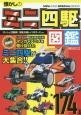 懐かしのミニ四駆図鑑 全174車種 MINI 4WD SPECIAL BOOK