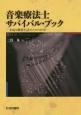 音楽療法士サバイバル・ブック 幸福な職業生活のための10章