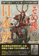 「その後」の日本史 学校では教えてくれない偉人たちの意外な晩年