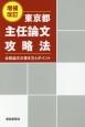東京都 主任論文攻略法<増補改訂> 合格論文の書き方とポイント