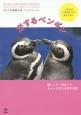 恋するペンギン ラブラブパラダイスへようこそ! すみだ水族館公認フォトストーリー