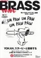 BRASS TRIBE 2015SUMMER YOKAN、スヌーピーと音楽する (36)