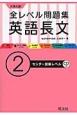 全レベル問題集 英語長文 センター試験レベル CD付 大学入試(2)