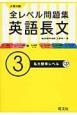 全レベル問題集 英語長文 私大標準レベル CD付 大学入試(3)