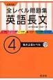 全レベル問題集 英語長文 私大上位レベル CD付 大学入試(4)