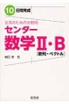 10日間完成 文系のための分野別 センター 数学2・B[数列・ベクトル]