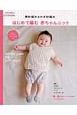 手づくりLesson 棒針編み&かぎ針編み はじめて編む赤ちゃんニット はじめてでも安心の大きくてわかりやすいプロセス写真