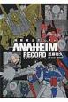 機動戦士ガンダム ANAHEIM RECORD (1)