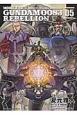 機動戦士ガンダム0083 REBELLION (5)