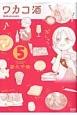 ワカコ酒 (5)