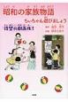 昭和の家族物語 ちぃちゃん遊びましょう