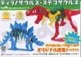 ティラノサウルス・ステゴサウルス hacomo 恐竜と大昔のいきものシリーズ 好きな色にぬって世界で1体のオリジナル恐竜をつくろ