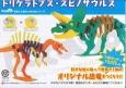 トリケラトプス・スピノサウルス hacomo 恐竜と大昔のいきものシリーズ 好きな色にぬって世界で1体のオリジナル恐竜をつくろ