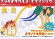 ブラキオサウルス・ナウマンゾウ hacomo 恐竜と大昔のいきものシリーズ 好きな色にぬって世界で1体のオリジナル恐竜をつくろ