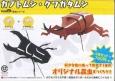 カブトムシ・クワガタムシ hacomo 昆虫シリーズ 好きな色にぬって世界で1体のオリジナル昆虫をつくろ