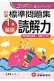 小学1年 国語 標準問題集 読解力 3ステップで実力アップ!!