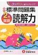 小学2年 国語 標準問題集 読解力 3ステップで実力アップ!!