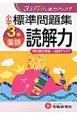 小学3年 国語 標準問題集 読解力 3ステップで実力アップ!!