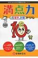 満点力ドリル 小5 漢字と計算 10分でみるみる学習週間が身につく!