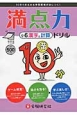満点力ドリル 小6 漢字と計算 10分でみるみる学習週間が身につく!