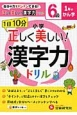 1日10分 小学/正しく美しい!漢字力ドリル 6級 1年のかん字