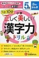 1日10分 小学/正しく美しい!漢字力ドリル 5級 2年のかん字