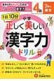 1日10分 小学/正しく美しい!漢字力ドリル 4級 3年の漢字
