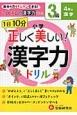 1日10分 小学/正しく美しい!漢字力ドリル 3級 4年の漢字