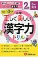 1日10分 小学/正しく美しい!漢字力ドリル 2級 5年の漢字