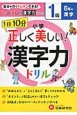 1日10分 小学/正しく美しい!漢字力ドリル 1級 6年の漢字
