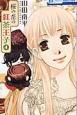 桜の花の紅茶王子 (4)