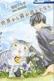 世界から猫が消えたなら (2)