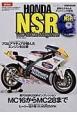 ホンダNSR 2ストロークマガジン別冊 DVD付 2ストロークマガジンから派生したホンダNSRワンメ