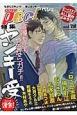GUSH peche 特集:ヤンキー受 漢気! (38)