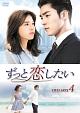 ずっと恋したい DVD-BOX4