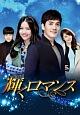 輝くロマンス DVD-BOX1