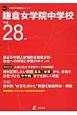 鎌倉女学院中学校 平成28年