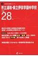 市立浦和・県立伊奈学園中学校 平成28年