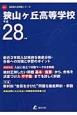 狭山ヶ丘高等学校 平成28年
