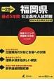 福岡県 公立高校入試問題 最近5年間 英語リスニング問題用CD付き 平成28年 最新年度志願状況収録