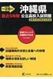 沖縄県 公立高校入試問題 最近5年間 英語リスニング問題用CD付き 平成28年 最新年度志願状況収録