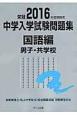 中学入学試験問題集 国語編 男子・共学校 2016 首都圏国立・私立中学校107校全問題収録