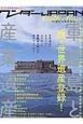 ワンダーJAPAN Collection 軍艦島と産業遺産 日本の《異空間》探検マガジン